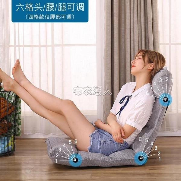 現貨快出 懶人沙發榻榻米躺椅地板陽臺飄窗休閒無腿小沙發床上靠背 YJT