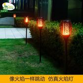 太陽能仿真火焰燈戶外庭院燈家用防水LED草坪燈花園別墅裝飾路燈 巴黎春天