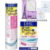 日本DHC 雙重保濕乳液新春福袋套裝
