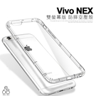 防摔殼 Vivo NEX 雙螢幕版 *6.39吋 手機殼 空壓殼 透明 軟殼 保護殼 氣墊 保護套 手機套