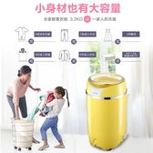 洗衣機洗脫一體迷你洗衣機小型單筒桶嬰兒童家用半全自動帶脫水甩干   color shopYYP