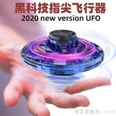 FlyNova指尖飛行器感應飛行陀螺回旋指間UFO黑科技玩具解減壓神器