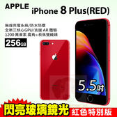 Apple iPhone8 PLUS 256GB 紅色 5.5吋 蘋果 IOS 防水防塵 智慧型手機 24期0利率 免運費