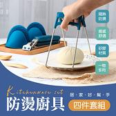 《廚房好幫手!四件套組》防燙廚具四件套組 不鏽鋼防燙夾 隔熱手套 夾盤器 取碗夾 防滑夾
