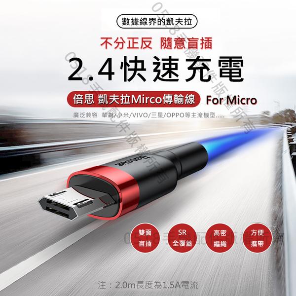 Baseus倍思 凱夫拉安卓Micro手機快充線2m 2.4A充電線 傳輸線 數據線 尼龍編織線 快充線 閃充線
