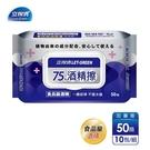 【立得清】75%酒精擦濕紙巾 清潔抗菌 擦拭無水痕-食品及酒精/加蓋裝(50抽x10包)