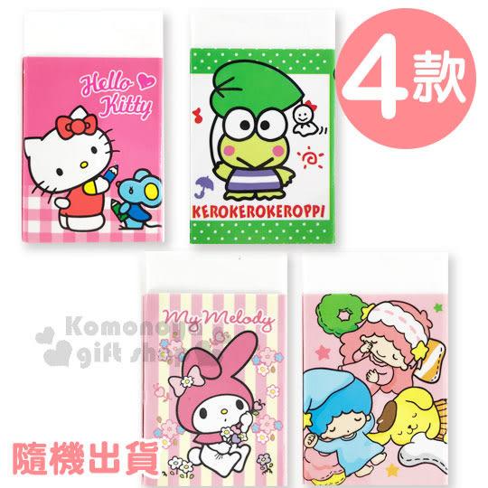 〔小禮堂〕Sanrio 橡皮擦《4款.隨機出貨.粉.睡覺/紅.畫畫/粉黃條紋.美樂蒂/綠.點點》 4713791-95193