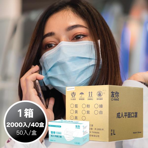 【康匠】友你 醫療級 醫用口罩 1箱(40盒裝) 50片/盒 (藍色 紫色 粉色 橘色) 隨機出貨【卜公家族】)