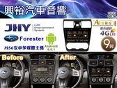 【JHY】15~18年速霸陸FORESTER專用9吋螢幕 MS6安卓多媒體主機*安卓+三聲控*送1年4G網+影視3個月
