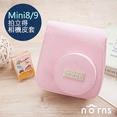 【Mini 8 Mini 9 富士原廠銀標皮套- 粉色】Norns 相機包 附背帶 另售水晶殼