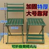 便捷折疊凳子馬扎加厚靠背椅子軍工釣魚小凳子椅子特厚火車小板凳 【恭賀新春】