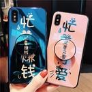 【限時下殺89折】藍光氣囊支架蘋果x手機殼iphone7plus/8plus忙著可愛賺錢6/6s交換禮物