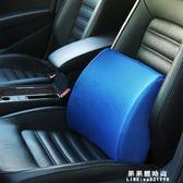 回彈記憶棉腰枕腰墊辦公室椅子腰靠汽車靠背座椅護腰靠墊【果果新品】