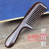 木梳 天然黑檀木梳子女防靜電刻字大齒寬齒梳家用長髮脫髮按摩捲髮梳子送媽媽