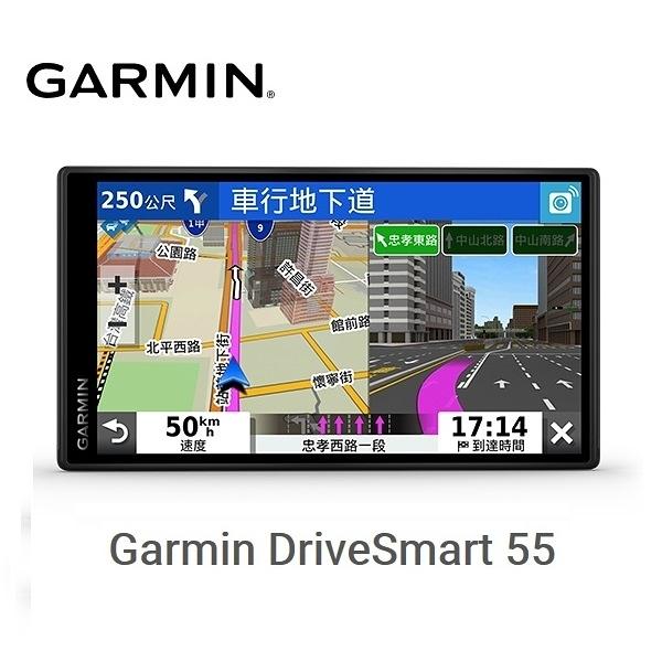 送充電式護眼檯燈【福笙】Garmin DriveSmart 55 5.5吋 衛星導航機 語音聲控 WI-FI 無線更新