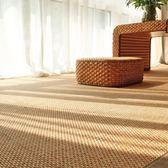日式榻榻米地毯竹編客廳地墊子臥室地毯滿鋪飄窗墊【極簡生活館】