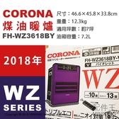 現貨 日本 CORONA FH-WZ3618BY 電子暖風式 煤油暖爐 7坪 油箱7.2L 7秒點火