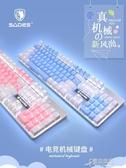 粉色真機械鍵盤青軸少女心可愛粉色女生櫻桃建盤機械【快出】
