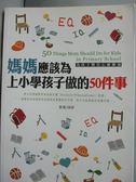 【書寶二手書T8/親子_HKD】媽媽應該為上小學孩子做的50件事_洋洋