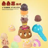 仿真冰激凌疊疊樂疊塔霜淇淋兒童幼兒早教益智玩具【艾琦家居】
