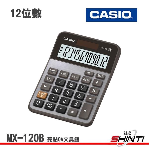 CASIO 卡西歐 MX-120B 商用桌上型12位數金屬面板計算機【亮點OA】
