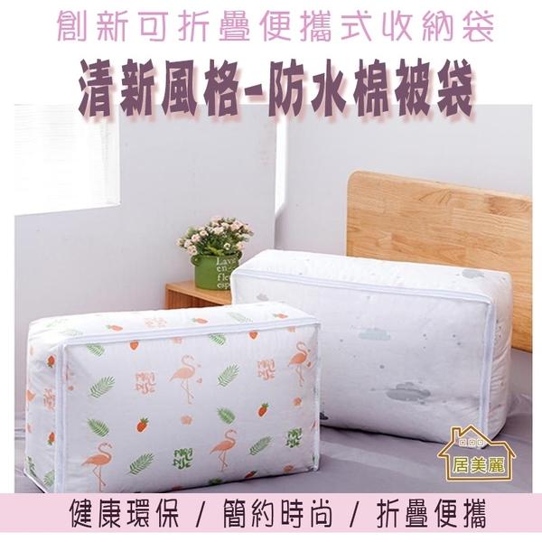 【居美麗】防水棉被袋 57x40x22cm PEVA棉被收納袋 防霉 防潮 防水 衣服收納袋 收納箱