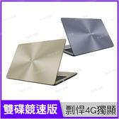 華碩 ASUS X542UN 灰/金 240G SSD+1T雙碟加強版【i5 8250/15.6吋/NV MX150 4G/Full-HD/Win10/Buy3c奇展】X542 X542U