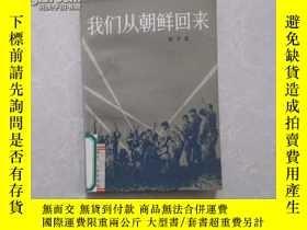 二手書博民逛書店罕見我們從朝鮮回來Y25473 陳沂撰 中國青年出版社 出版19