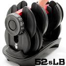 (15種可調式)快速調整52.5磅智慧啞鈴52.5LB槓鈴23KG舉重量訓練機.運動健身器材.哪裡買專賣店