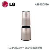 【買就送2組原廠濾網+24期0利率】LG 清靜機 AS951DPT0 清淨循環扇 空氣清淨機 WIFI 超級大白