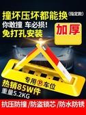熱銷地鎖車位鎖地鎖加厚固定三角停車樁擋車器占位 汽車停車位地鎖免打孔
