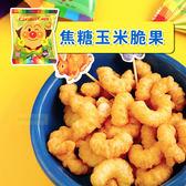 日本 Tohato 東鳩 麵包超人 焦糖玉米脆果 13g (單包) [餅乾 零食 美食 點心] [LOVEME樂米]