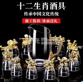 酒杯 十二生肖白酒杯分酒器套裝家用中式玻璃酒具12只小酒杯子彈一口杯 NMS陽光好物