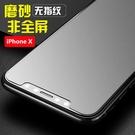 King*Shop~iPhone XR磨砂鋼化膜 蘋果XS Max霧面玻璃膜6.5防指紋保護膜6.1寸