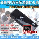 【台灣安防】監視器 USB型針孔攝錄影機 影像+聲音 密錄器 送8G 隨身碟 針孔 談判側錄 會議紀錄