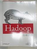 【書寶二手書T4/電腦_J9B】Hadoop管理手冊_埃里克薩默爾