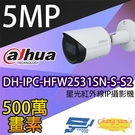高雄/台南/屏東監視器 大華 DH-IPC-HFW2531SN-S-S2 5百萬畫素 星光級紅外線IPcam網路攝影機
