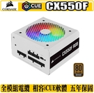 [地瓜球@] 海盜船 CORSAIR CX550F RGB 550W 全模組 電源供應器 白化版 80PLUS 銅牌