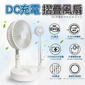 DC直流風扇 送充電頭 8吋USB充電 行動風扇 不插電也能吹 送充電頭 外出野餐露營釣魚