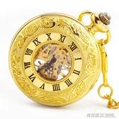 懷錶 復古懷舊金色羅馬數字機械懷錶陀錶男女士懷錶項錬生日節日禮物 英賽爾