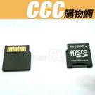 全新 Micro SD 轉 Mini SD 卡套 轉接卡