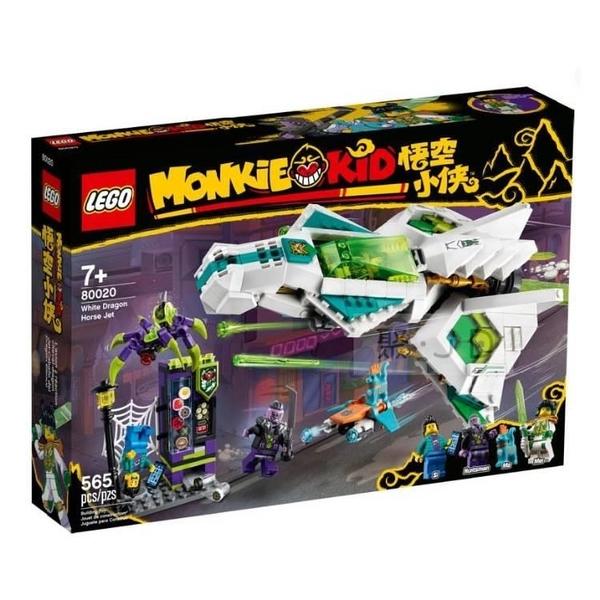 【南紡購物中心】【LEGO 樂高積木】悟空小俠系列 - 白龍馬玉鱗噴射機80020