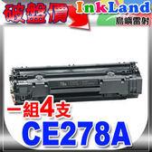 HP CE278A  相容碳粉匣(一組4支) NO.78A【適用】LJ-M1536dfn MFP/LJ-P1606dn