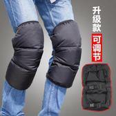 冬季電動車摩托車護膝保暖防風可調節鬆緊插扣男女中長羽絨護膝腿YYS    易家樂