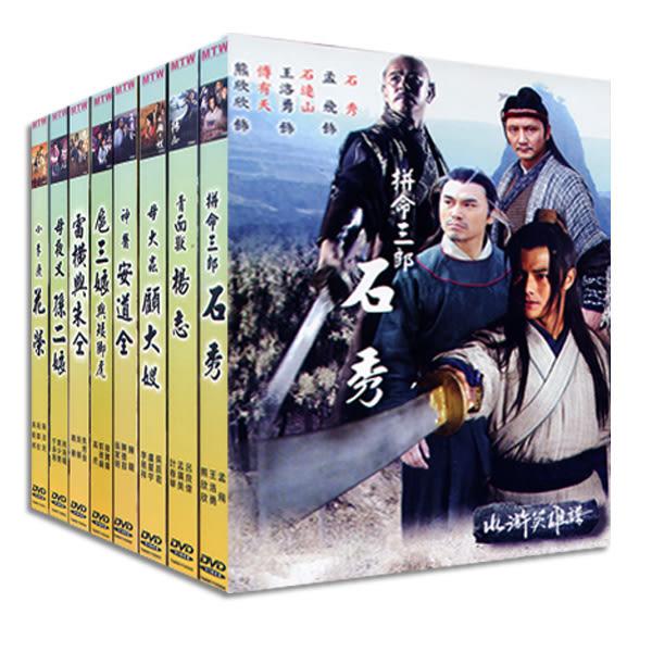 水滸英雄譜8部DVD (8片/8盒裝)