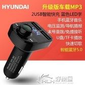 車載MP3 播放器多功能藍芽接收器音樂汽車點煙器車載充電器
