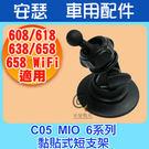 C05 MIO 【6系列 C系列】 黏貼式 短支架 適 MIO C335 C330 C320 688D 638 698D