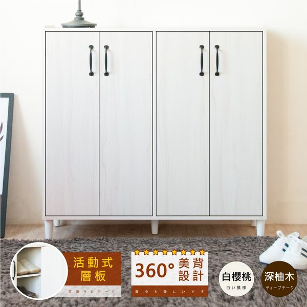 《Hopma》雅品雙開四門鞋櫃 C-CK9015