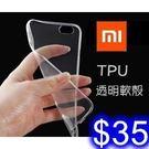 小米MI 小米Max2 / 小米Mix2 透明手機殼 TPU軟殼 清水套 手機保護套