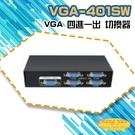高雄/台南/屏東監視器 VGA-401SW VGA 四進一出 切換器 四組VGA輸入一組輸出